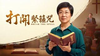 基督教會電影《打開緊箍咒》神是我的拯救