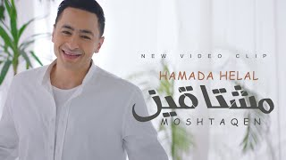 Hamada Helal - Moshtaqen (Official Music Video) | حماده هلال - مشتاقين - الكليب الرسمي