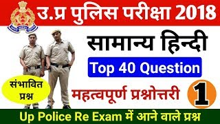 🔴 सामान्य हिन्दी Top 40 Question || Up Police Re Exam 2018 ||