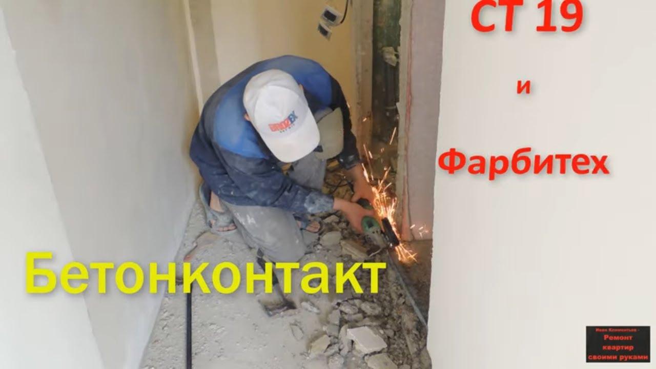 Бетон контакт видео керамзитовый бетон