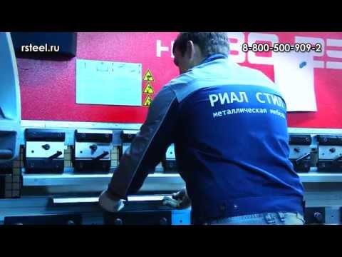 Real Steel - Производство металлической мебели