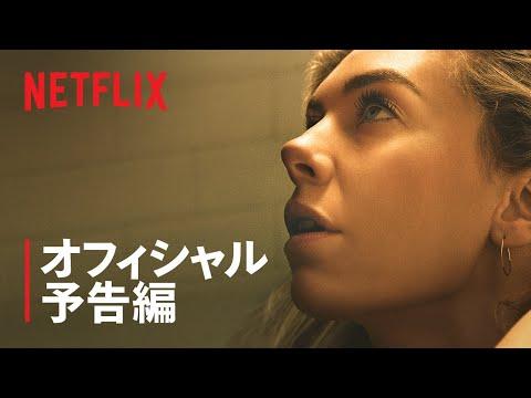 『私というパズル』予告編 - Netflix