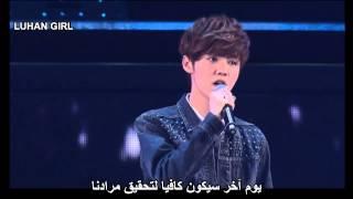 [Arabic Subs] [HD] 150124 Baidu Annual Conference - LUHAN PART Full