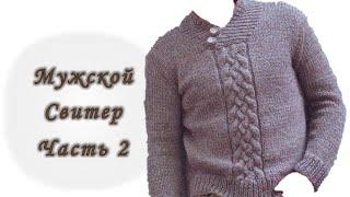 Мужской свитер спицами. Реглан сверху. Часть 2. Росток. Без швов // Men's sweater knitting