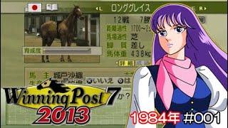 ウイニングポスト7 2013 PSP #001 ロンググレイス