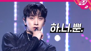 2PM(투피엠) - 하.니.뿐.(A.D.T.O.Y.) (4K) | 2PM COMEBACK SHOW 'MUST' | Mnet 210628 방송