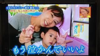 盲目のドラマー24時間TV thumbnail