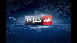 TOLOnews 10pm News 13 October 2017 / طلوعنیوز، خبر ساعت ده، ۲۱ میزان ۱۳۹۶