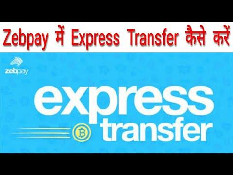 Express Transfer Zebpay How To Use, Bitcoin Buy With Zebpay Express Transfer In Hindi