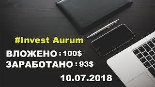 #Invest Aurum ЗАРАБОТАЛ 18$ БЕЗ ПРИГЛАШЕНИЙ СИДЯ НА ДИВАНЕ / ЗАРАБОТОК В ИНТЕРНЕТЕ 2018