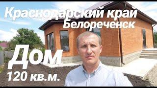 Дом в Краснодарском крае  120 кв.м.  Цена 3 800 000 рублей  Недвижимость в Белореченске