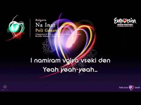 """Poli Genova - """"Na Inat"""" (Bulgaria) - [Karaoke version]"""