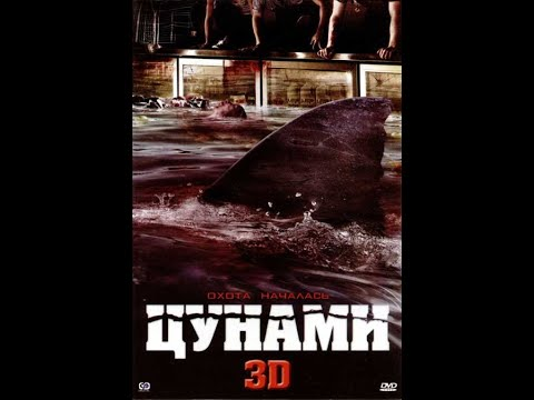 Цунами - [2011, ужасы, фантастика, боевик] - смотреть фильм онлайн в хорошем качестве (hd / 720 P)