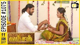Vamsam - வம்சம் | Tamil Serial | Sun TV |  Epi 1075 | 11/01/2017