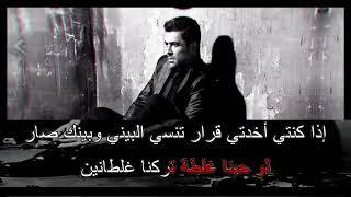 Halla2 Ta Fi2ti Karaoke Wael Kfoury وائل كفوري هلا تا