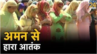 Jammu Kashmir में अमन से हारा आतंक
