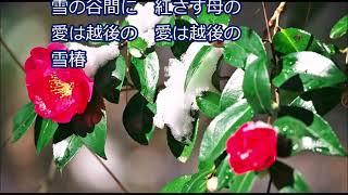 ☆雪椿/小林幸子 cover にこ