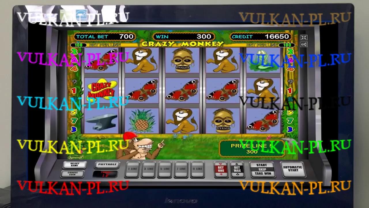 Его можно найти в любом онлайн казино Вулкан Удачи.Более того, большинство людей ассоциирует эту сферу именно с Обезьянками.Играть в игровой автомат Обезьянки бесплатно в казино Вулкан.