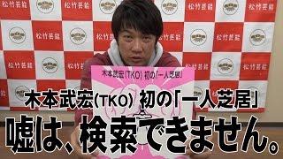 木本武宏(TKO) 初の一人芝居 『嘘は、検索できません。』の告知VTRで...