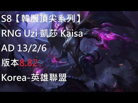 S8【韓服頂尖系列】RNG Uzi 凱莎 Kaisa AD 13/2/6 版本8.82 Korea-英雄聯盟