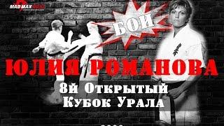 Юлия Романова. 8й Открытый Кубок Урала. Киокушинкай каратэ. Бой 1