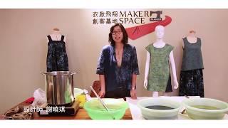 【數位教材】天然染色服飾