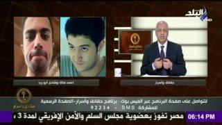مصطفى بكري يهاجم باسم يوسف: لا يشرفنا أن تكون مصري (فيديو)