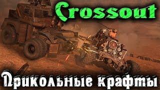 Crossout - Прикольные крафты
