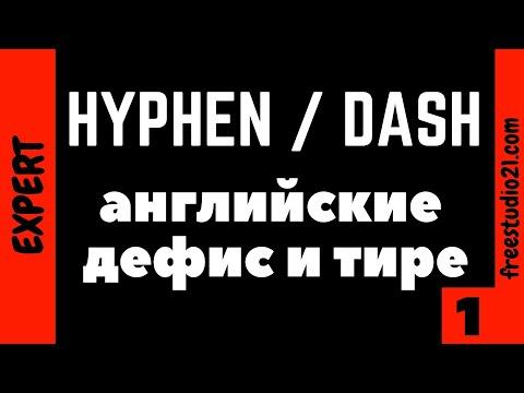 Hyphen VS Dash - английские дефис и тире -1
