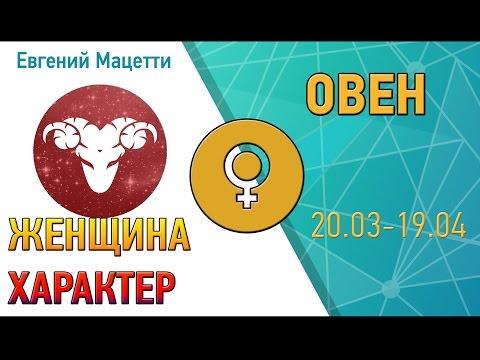гороскоп ноябрь женщина овен