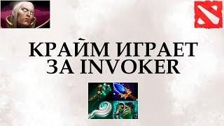 Dota 2 Крайм играет за Invoker