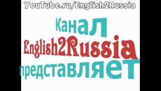 Как дела - Изучение английского языка онлайн