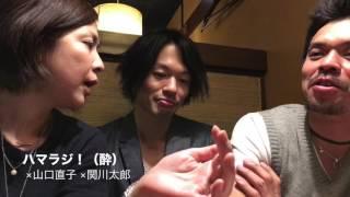 ゴツプロ!浜谷康幸MCのゆるゆるトークショー ゲスト:山口直子・関川太...