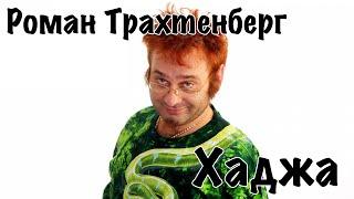 Роман Трахтенберг Хаджа 16