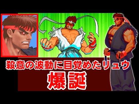 殺意リュウ誕生の瞬間 - リュウ(Ryu) エンディング - STREET FIGHTER ZERO3