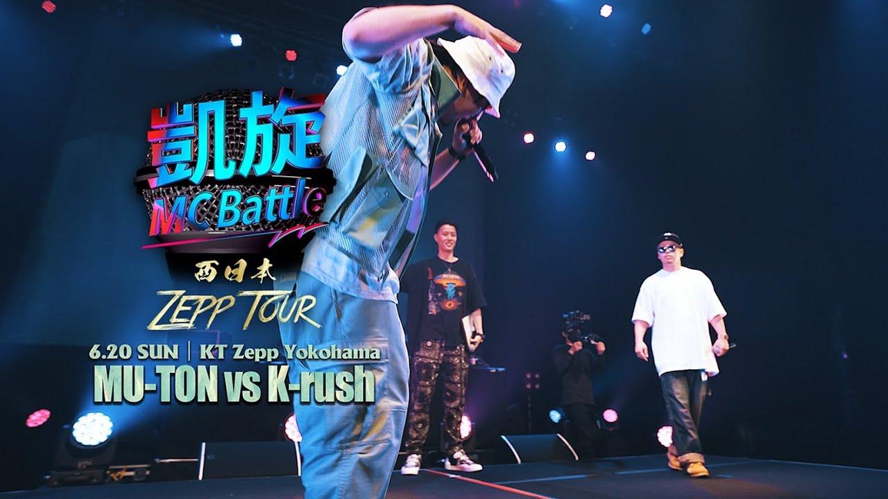 Download MU-TON vs K-rush【凱旋MC Battle 西日本ZEPP TOUR @横浜】
