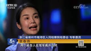 《道德观察(日播版)》 20190917 迷失的孩子  CCTV社会与法
