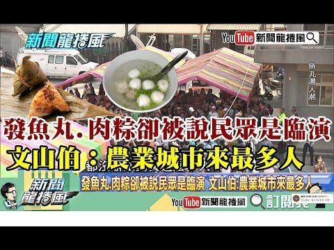 【精彩】發魚丸.肉粽卻被說民眾是臨演 文山伯:農業城市來最多人