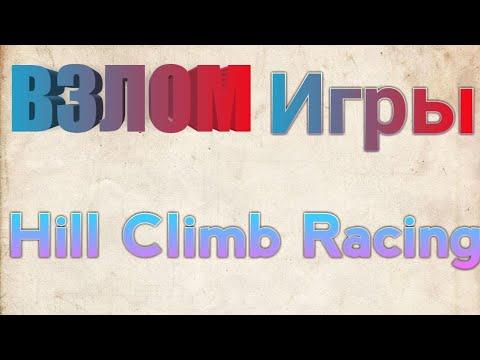 Взлом игры Hill Climb Racing через Lucky Patcher