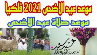 موعد عيد الاضحي 2021 فلكيا وموعد صلاة عيد الاضحي