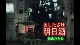 松永ひとみ - 明日酒