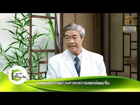 EP.270 - การดูแลสุขภาพด้วยศาสตร์การแพทย์แผนจีน โดย พจ.ชรัช งามศรัทธา