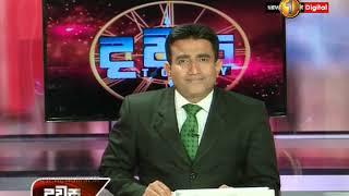 දවස - Dawasa sirasa TV 09/01/2019 with Roshan Watawala,Ulapane Sumangala Thero, Sanjeewa Ranathunga Thumbnail