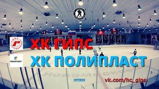 хк Гипс   хк Полипласт Ночная Хоккейная Лига 2020 2021