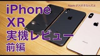 キター!iPhone XR 実機レビュー前編・開封&チェック!最近の5機種で比較