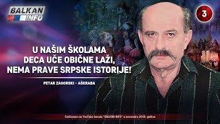 INTERVJU: Petar Aškraba Zagorski - U školama deca uče laži, nema prave srpske istorije! (23.11.2019)