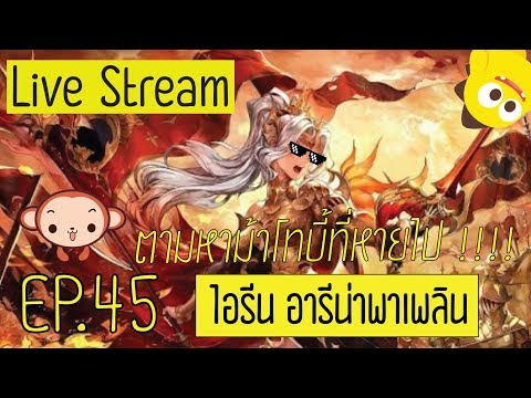 Seven Knights Live stream EP.45