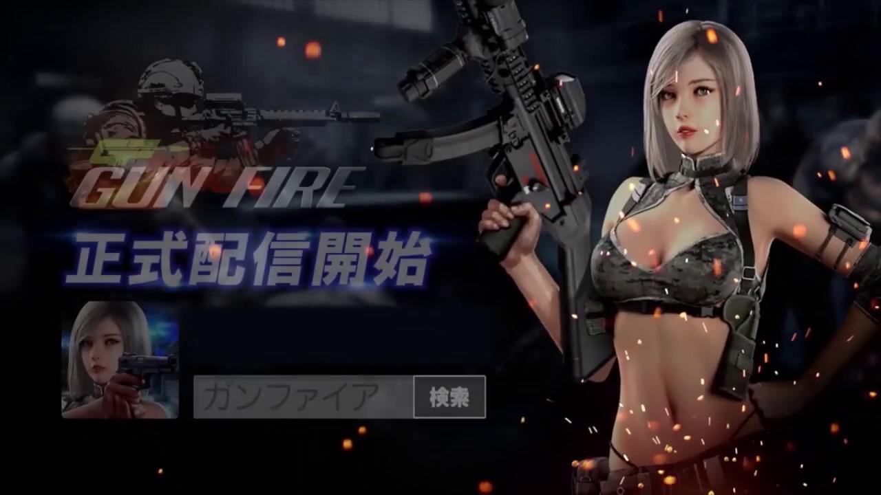 GunFire 일본 런칭 홍보 영상