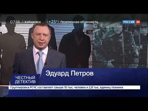 Расследования Эдуарда Петрова. Зверь