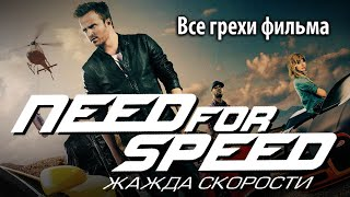 Все грехи фильма \Need For Speed Жажда скорости\